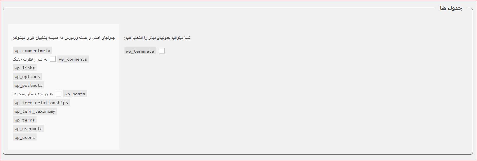 افزونه یWP DB Backup
