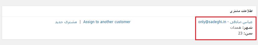 افزودن فیلد دلخواه در Edd با EDD custom checkout fields