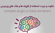 تفاوت و مزیت استفاده از افزونه ها و هک های وردپرس