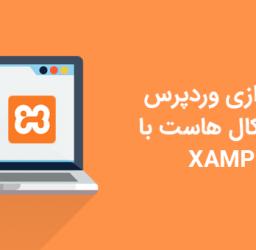 نصب وردپرس روی لوکال هاست با XAMPP + ویدئوی آموزشی