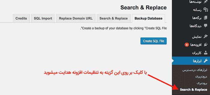 آموزش افزونه Search and Replace