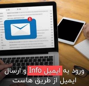 ورود به ایمیل info و ارسال ایمیل از طریق هاست