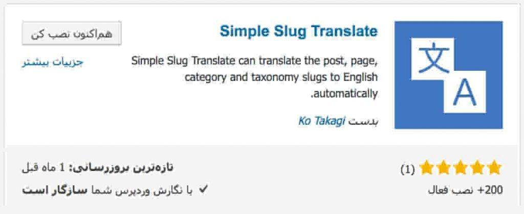 Simple Slug Translate