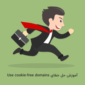 رفع حل خطای Use cookie-free domains برای افزایش سرعت سایت