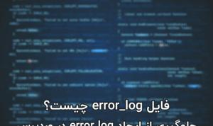 جلوگیری از ایجاد error log
