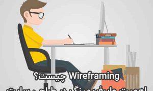 وایرفریمینگ