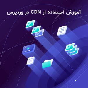 چگونه از cdn در وردپرس استفاده کنیم؟