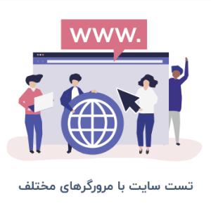 کاربران سایت ما را با چه مرورگرهایی باز میکنند؟ تست سایت با مرورگرهای مختلف