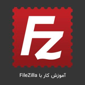کار با FileZilla و چگونگی مدیریت فایل های وبسایت از طریق FTP