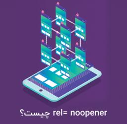 امنیت وردپرس با rel= noopener و چرا به لینک های وردپرس اضافه میشود؟