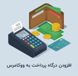 آموزش افزودن درگاه پرداخت به ووکامرس – معرفی درگاههای پرداخت ایرانی