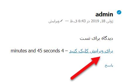 ویرایش و حذف نظرات در وردپرس توسط کاربر با افزونه Simple Comment Editing