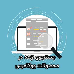 جستجوی زنده در محصولات ووکامرس با YITH WooCommerce Ajax Search