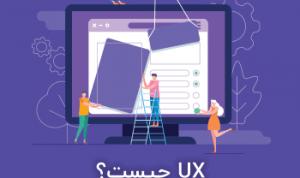 UX چیست؟ تجربه کاربری و هنر انتقال حس معتبر بودنتان به کاربر