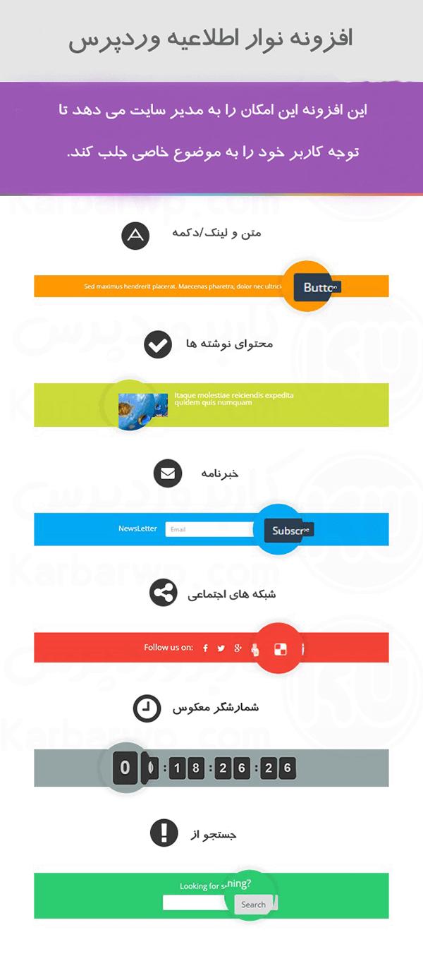 افزونه نوار اطلاعیه فارسی