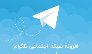 افزونه WP Telegram برای وردپرس (ارسال مطلب به شبکه اجتماعی تلگرام)