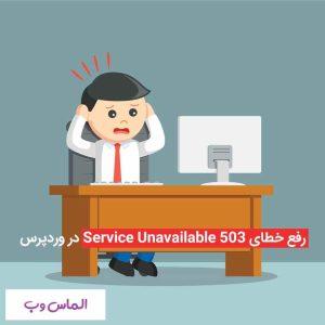 رفع خطای 503 Service Unavailable