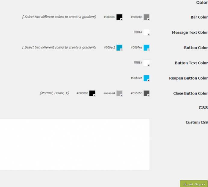 ساخت نوار اعلان در وردپرس با افزونه WPFront Notification Bar