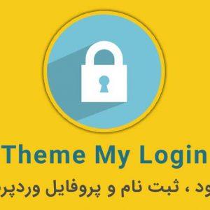 ایجاد فرم ورود و ثبت نام در وردپرس با افزونه theme my login