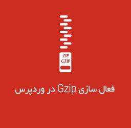آموزش چندین روش فعال سازی Gzip در وردپرس + افزونه