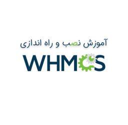 آموزش نصب whmcs آموزش تصویری و قدم به قدم نصب و کانفیگ whmcs