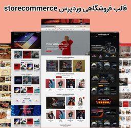 قالب فروشگاهی وردپرس storecommerce برای ایجاد فروشگاه ووکامرس