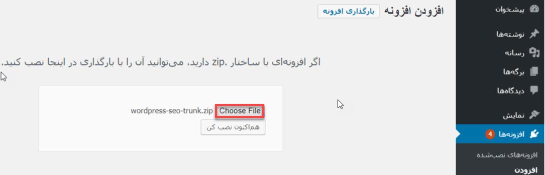 انتخاب فایل زیپ