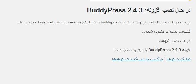 install-plugins-almasweb-org