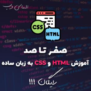 آموزش فوق العاده جامع HTML و CSS از صفر تا صد